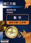 考古題解答-輔仁大學-進修學士 科目:數學 99/100/101/102/103/104
