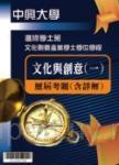 考古題解答-國立中興大學-進修學士 科目:文化與創意(一) 100/101/102/103/104