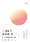 在關係中,讓愛流動:華人家庭關係的評估與修復