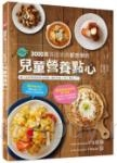 3000萬韓國媽媽都想學的兒童營養點心:跟人氣料理部落客這樣做,讓你的孩子愛上餐桌!