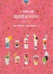 人氣吧台師 創意飲品MENU:創業‧宴客都適合!有個性的繽紛飲品117