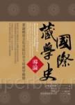 國際藏學史導論