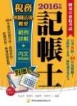 稅務相關法規概要(記帳士)(二版)