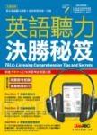 英語聽力決勝秘笈【2本書+1片電腦互動光碟(含課文朗讀MP3)】