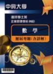 考古題解答-國立中興大學-進修學士 科目:數學 99/100/101/102/103/104