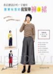 無拉鍊設計的一日縫紉:簡單有型的鬆緊帶褲&裙