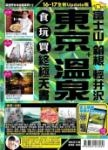 東京+溫泉食玩買終極天書 (2016-17年版)