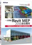 一次學會Revit MEP 2016綜合應用