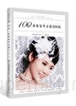 100款新娘髮型必備BOOK