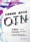 光傳輸網路:循序次進OTN(究級版)