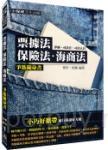票據法.保險法.海商法-爭點隨身書-2016律師.司法官<保成>