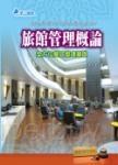 旅館管理概論:全方位餐旅管理基礎