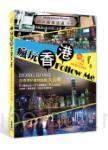 瘋玩香港Follow Me:正港港仔道地路線大公開