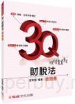 3Q財稅法-破題書-2016律師二試.研究所-題庫<保成>