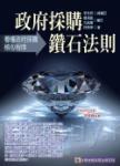 政府採購鑽石法則:看懂政府採購核心程序(二版)