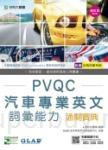 PVQC汽車專業英文詞彙能力通關寶典 - 修訂版(第三版) - 附贈自我診斷系統