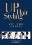 戴美瑩《珍藏版》梳編盤髮造型