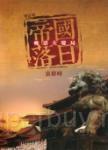 帝國落日:晚清大變局(增訂版)
