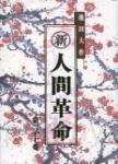 新‧人間革命 (第二十七卷)