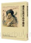 遺失在西方的中國史:法國《小日報》等記錄的晚清1891-1911