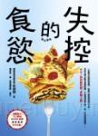 失控的食慾:有壓力就大吃?小心!你可能已經吃上癮了!韓國首席減肥名醫教你終結「食物成癮」,徹底擺脫肥胖!