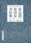夏志清夏濟安書信集 (卷一:1947-1950) (簡體書) (精裝)