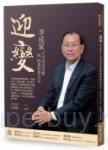 迎變:李成家正向成功思維與創業智慧分享