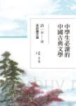 中學生必讀的中國古典文學:詩(宋~清)【全彩圖文版】