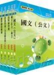 臺灣港務師級(資訊)套書(不含資訊安全實務)(贈題庫網帳號、雲端課程)