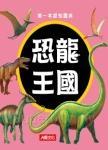第一本認知圖典:恐龍王國