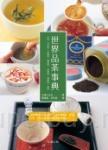 世界品茶事典:精選世界200種茶葉,詳盡介紹茶葉、茶湯、沖泡與品嚐等基礎與專業知識