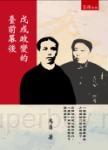 戊戌政變的臺前幕後