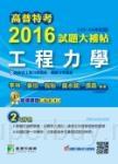 高普特考2016試題大補帖【工程力學】(103~104年試題)
