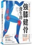 專為中高齡設計的強膝健骨養生功:國家級體能教練教你一日10分鐘,關節不退化、骨質不疏鬆、肌肉不萎縮(隨書附贈強膝健腿操動作示範DVD)