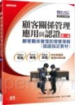 顧客關係管理應用與認證:顧客關係管理助理管理師認證指定教材(第二版)