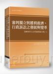 審判獨立與權利救濟、行政訴訟之發展與變革:海峽兩岸公法學論壇論文集(三)