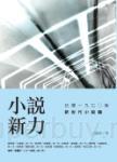小說新力:台灣一九七○後新世代小說論