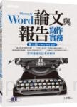 Word論文與報告寫作實務(第二版)(Office 2016適用)