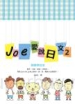 Joe愛說日文 第二冊