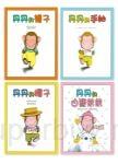 小猴子丹丹系列:丹丹的褲子、丹丹的帽子、丹丹的手帕、丹丹的白熊弟弟