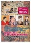 關於漢書的100個故事