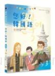 您好!韓國語 初級3:韓國專業教師群編寫教材,聽.說.讀.寫韓語力全面提升!(附CD)