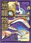 COMIC恐龍物語3:迅猛龍生存的時代