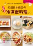 新食感50道日本最夯的冷凍蛋料理:只要放進冷凍庫,蛋的味道就會更加不一樣哦!