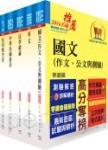 民航三等(飛航管制)套書(不含英語會話、飛行原理、氣象學)(贈題庫網帳號、雲端課程)