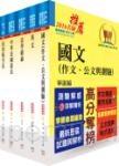 民航三等(飛航諮詢)套書(不含英語會話、航空氣象學、資料處理)(贈題庫網帳號、雲端課程)