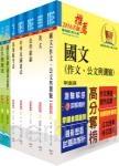 民航三等(航空通信)套書(不含英語會話)(贈題庫網帳號、雲端課程)