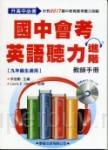 國中會考英語聽力進階【教師手冊】
