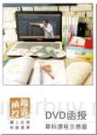 【DVD函授】導遊領隊實務(一):單科課程(105版)