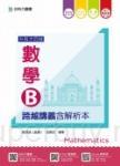 升科大四技數學 B 跨越講義含解析本 - 2017年最新版(第六版) - 附贈OTAS題測系統